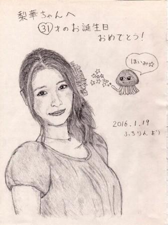 f:id:fuchirin:20160122003950j:image