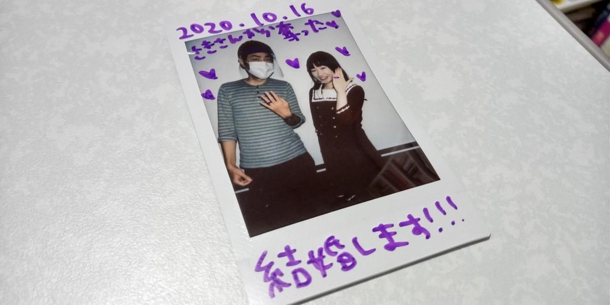 f:id:fuchirin:20201018014447j:plain