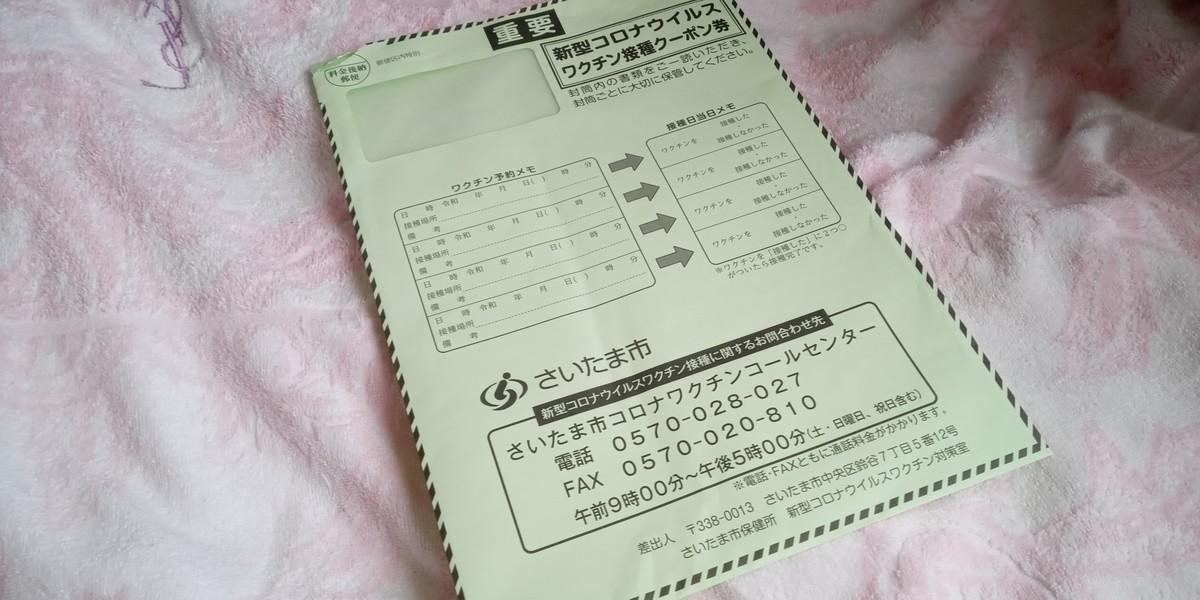 f:id:fuchirin:20210825171611j:plain