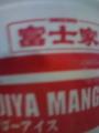 冲縄のご当地スイーツ 富士家 マンゴーアイス