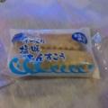 沖縄のお菓子  ちんすこう