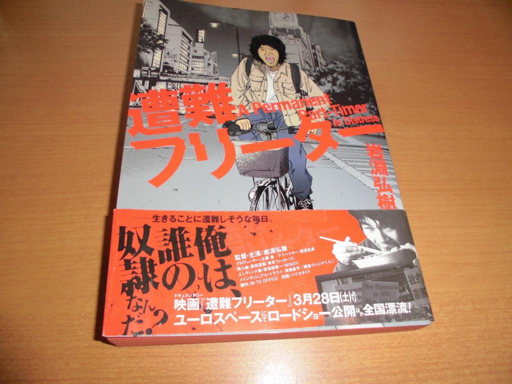 f:id:fuchiwakitsutomu:20180309155916j:plain