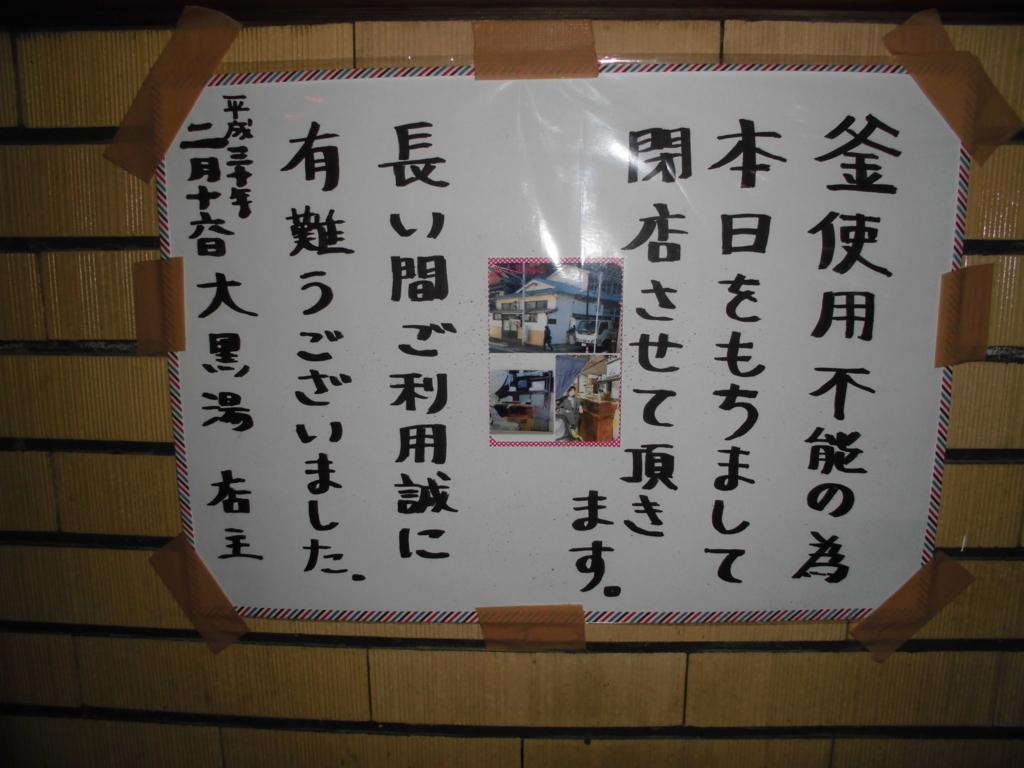 f:id:fuchiwakitsutomu:20180316165532j:plain
