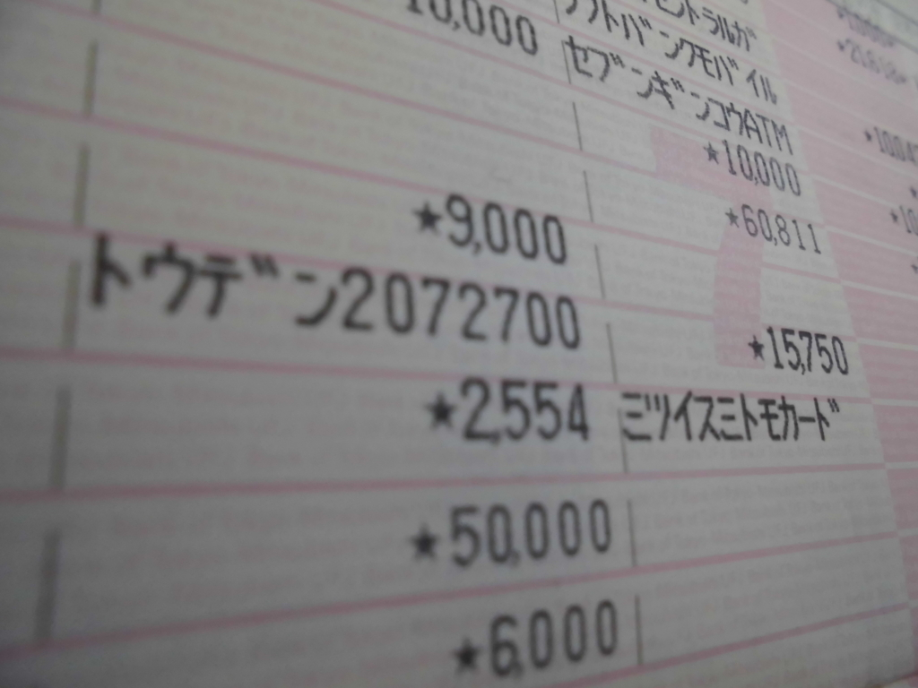 f:id:fuchiwakitsutomu:20180429214303j:plain
