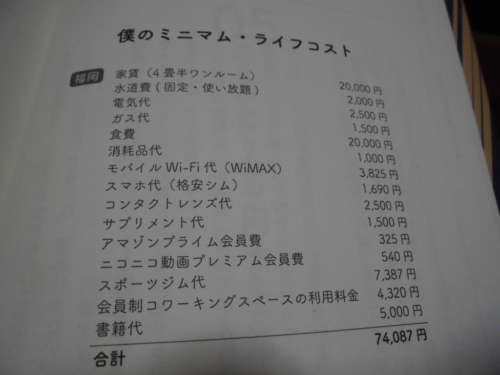 f:id:fuchiwakitsutomu:20180611234024j:plain