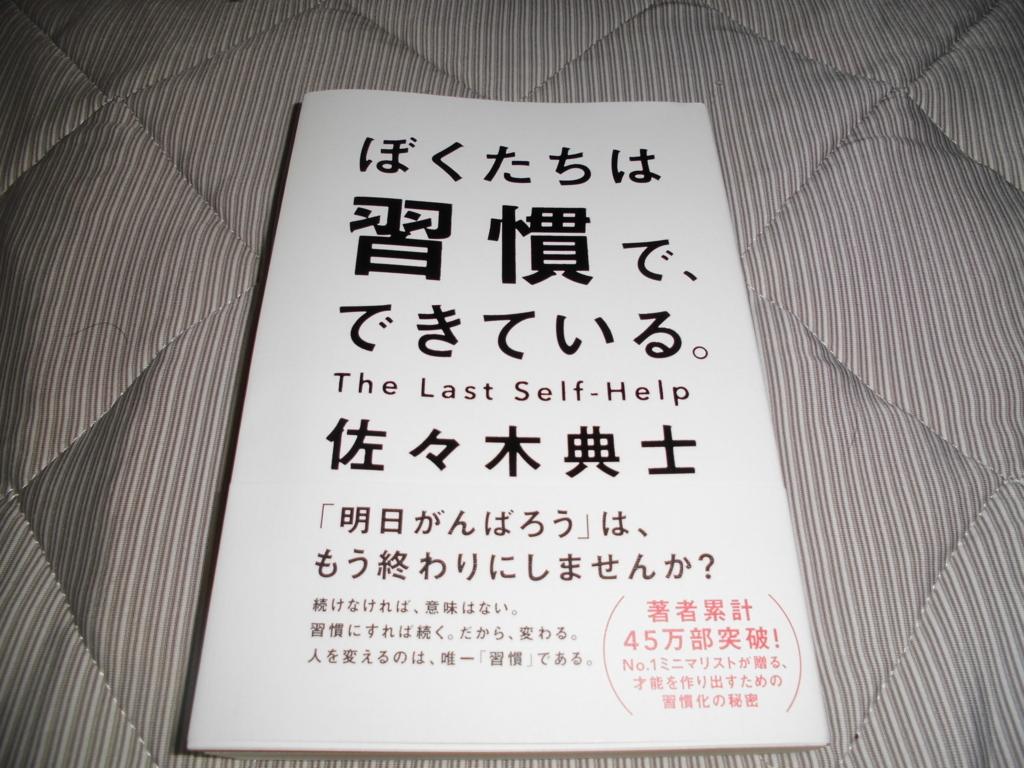 f:id:fuchiwakitsutomu:20180613215439j:plain