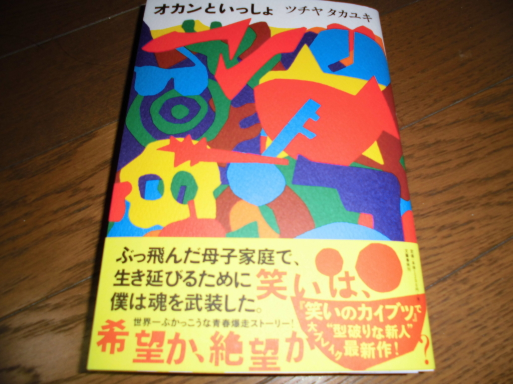 f:id:fuchiwakitsutomu:20180614233922j:plain