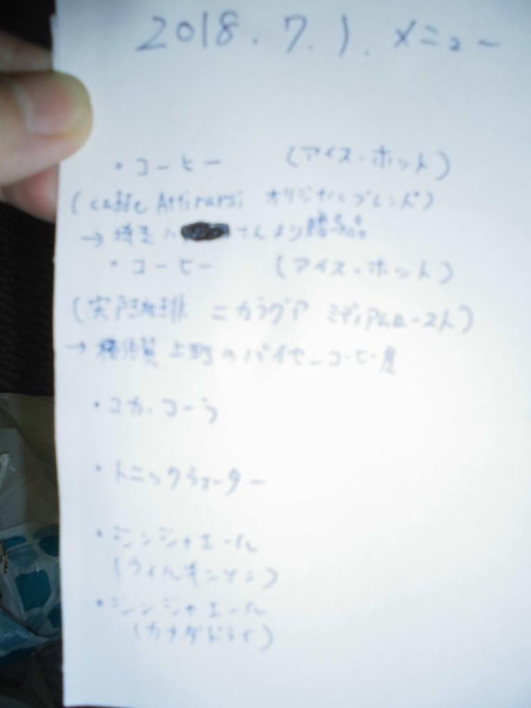 f:id:fuchiwakitsutomu:20180702005840j:plain