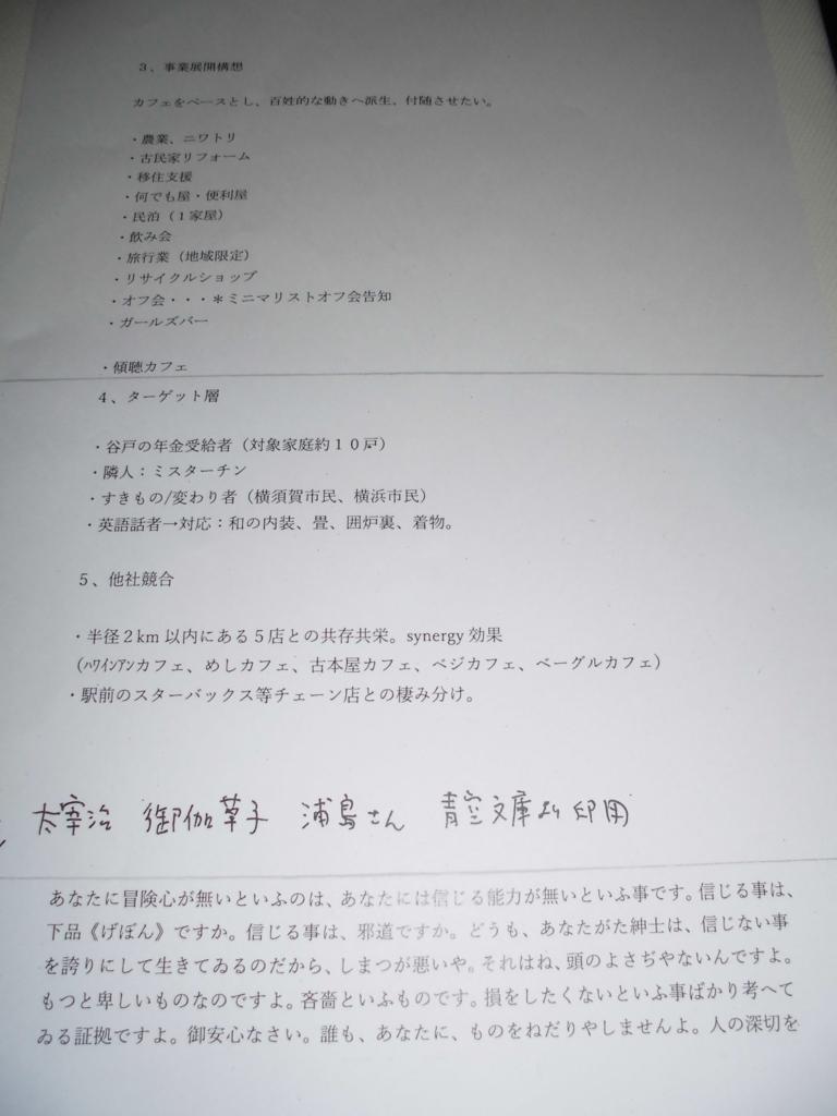 f:id:fuchiwakitsutomu:20180725224755j:plain