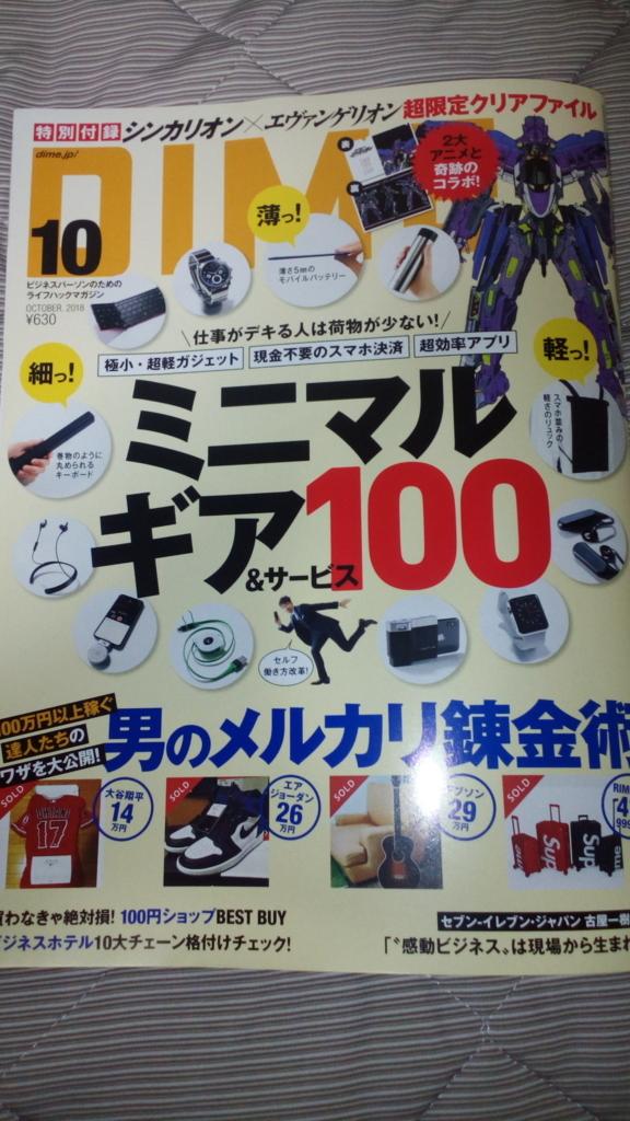 f:id:fuchiwakitsutomu:20180822194621j:plain