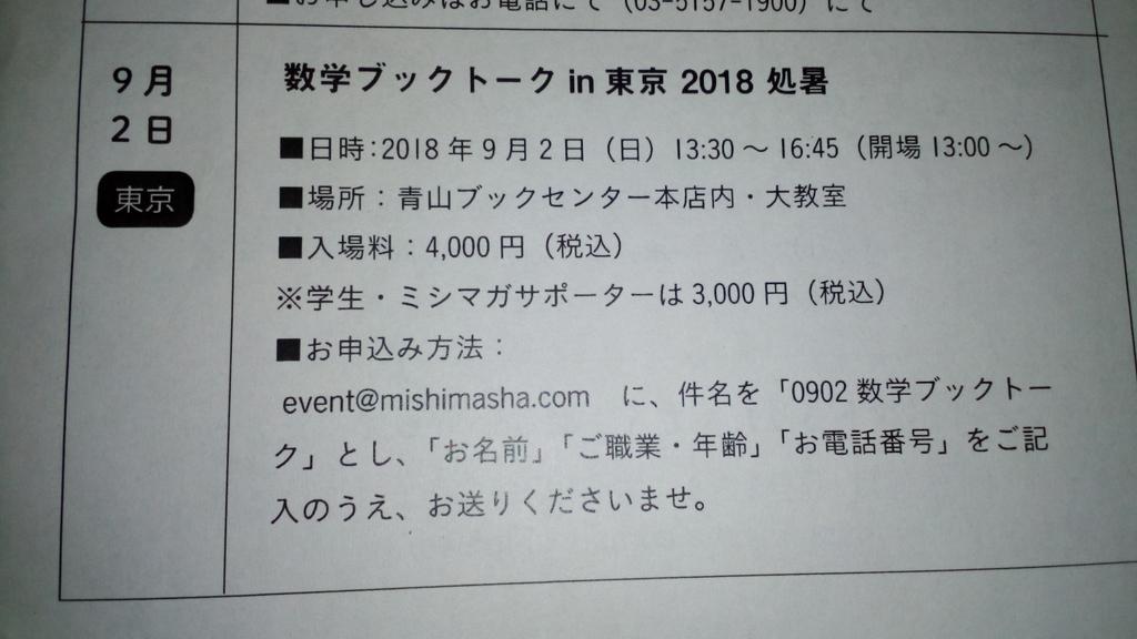 f:id:fuchiwakitsutomu:20180906235910j:plain