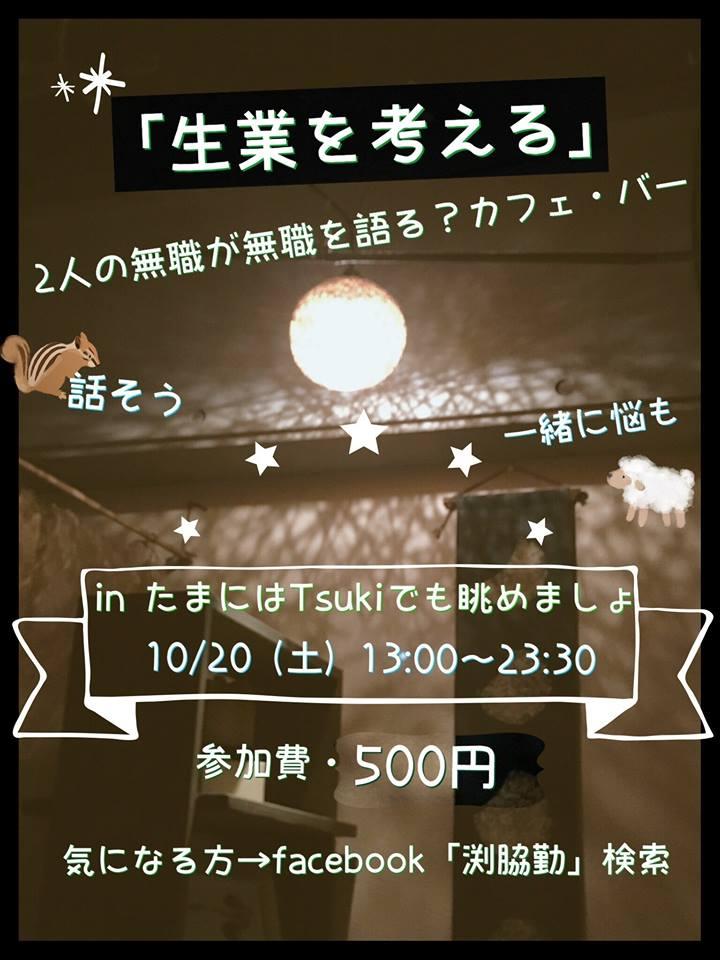 f:id:fuchiwakitsutomu:20180927164722j:plain