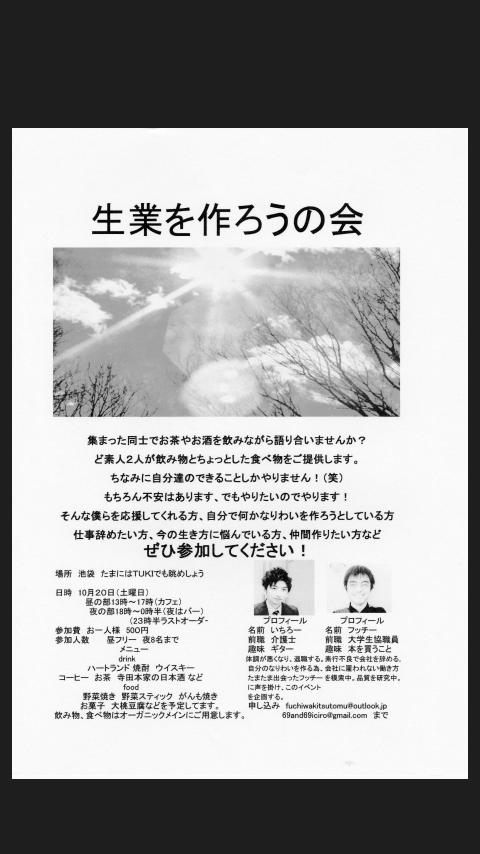 f:id:fuchiwakitsutomu:20181013013734p:plain