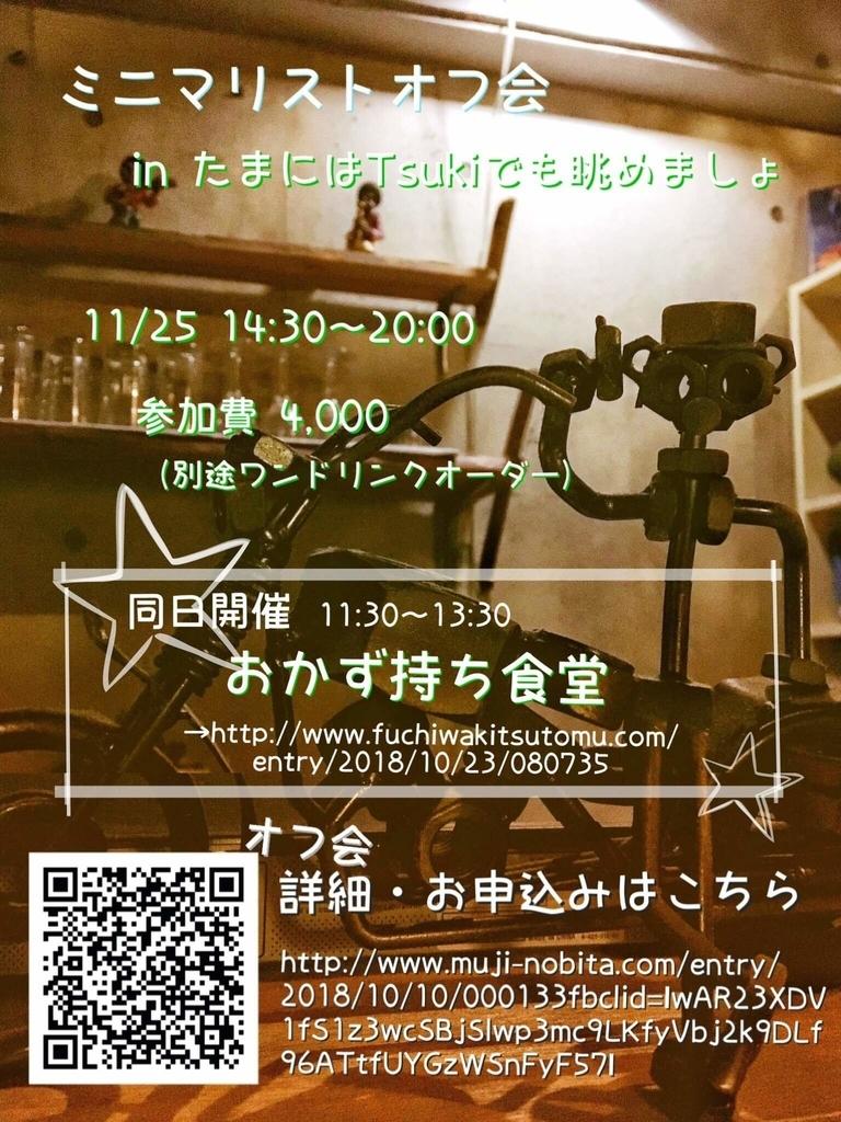 f:id:fuchiwakitsutomu:20181025233540j:plain