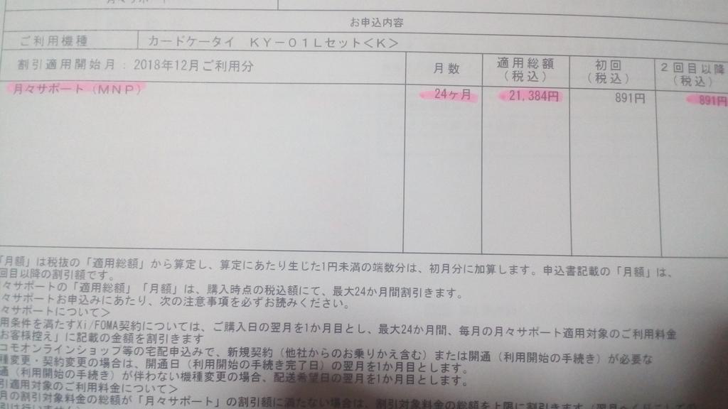 f:id:fuchiwakitsutomu:20181128215904j:plain