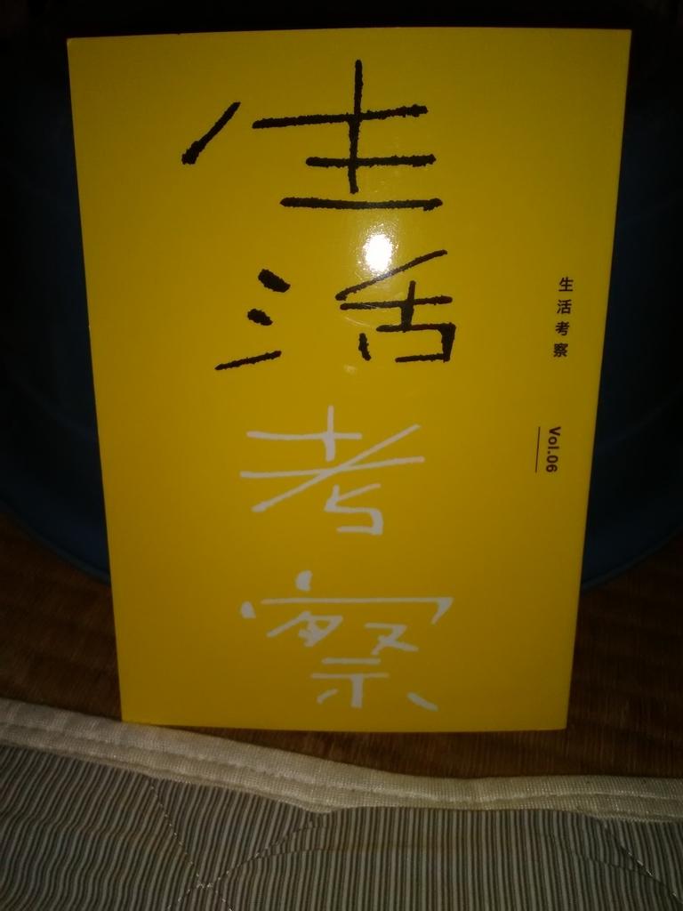 f:id:fuchiwakitsutomu:20190115213151j:plain