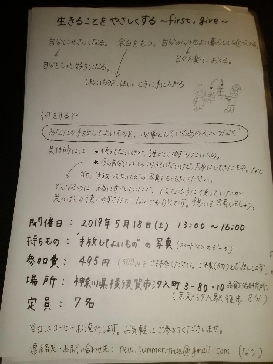 f:id:fuchiwakitsutomu:20190401000029j:plain