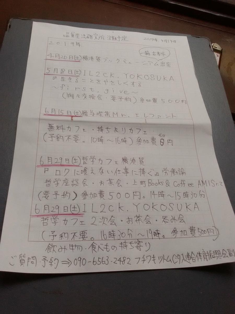 f:id:fuchiwakitsutomu:20190414190213j:plain