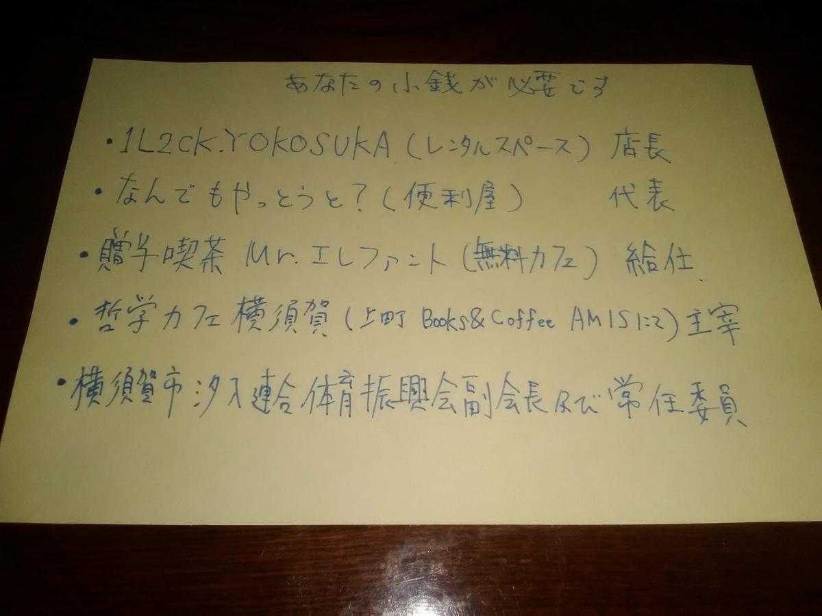 f:id:fuchiwakitsutomu:20190419050041j:plain