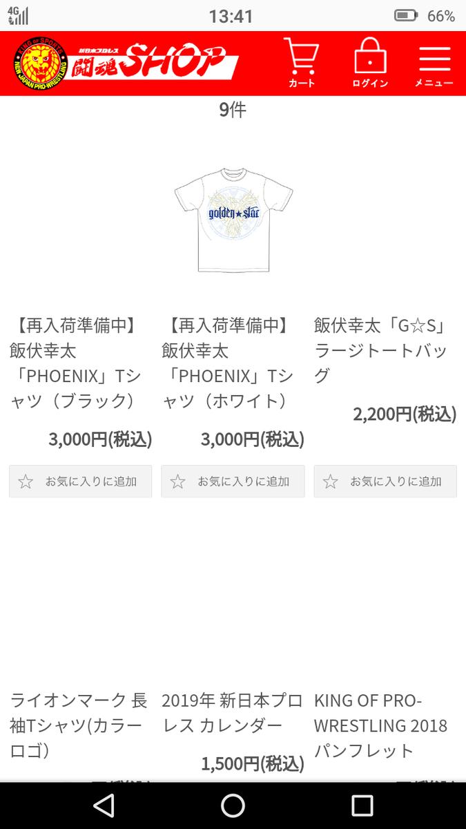 f:id:fuchiwakitsutomu:20190427134208p:plain