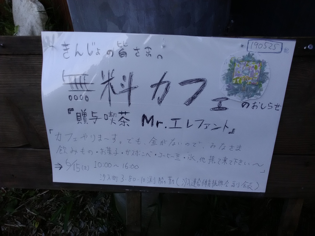 f:id:fuchiwakitsutomu:20190526172651j:plain