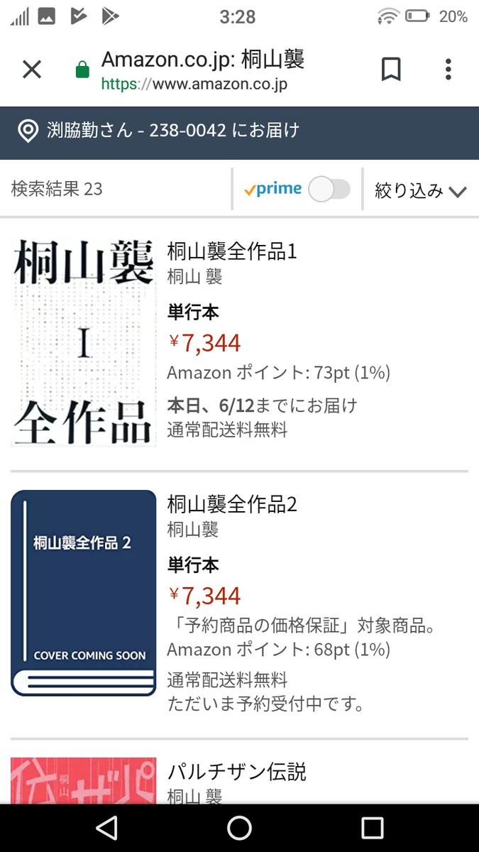 f:id:fuchiwakitsutomu:20190612052722p:plain