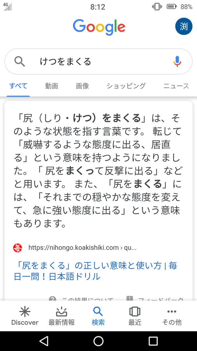 f:id:fuchiwakitsutomu:20190708085002p:plain