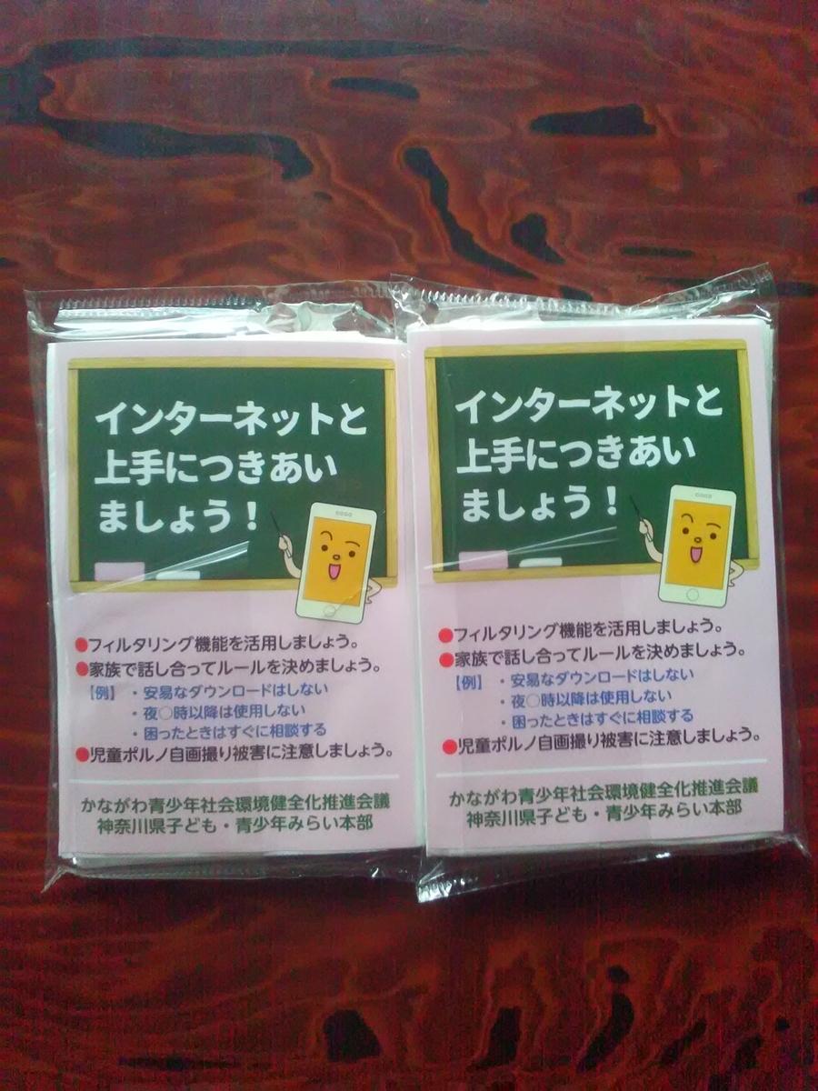 f:id:fuchiwakitsutomu:20190720183342j:plain