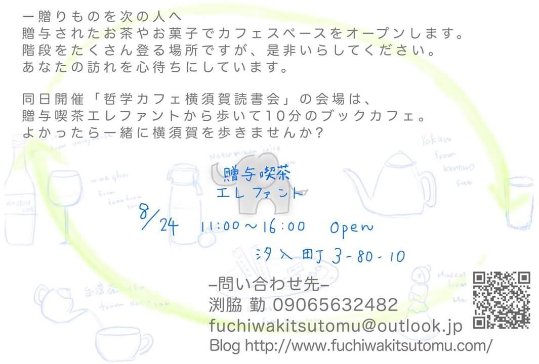 f:id:fuchiwakitsutomu:20190802174837j:plain