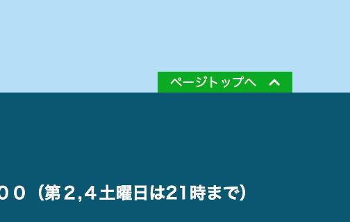 before : フッター上部の四角ボタン