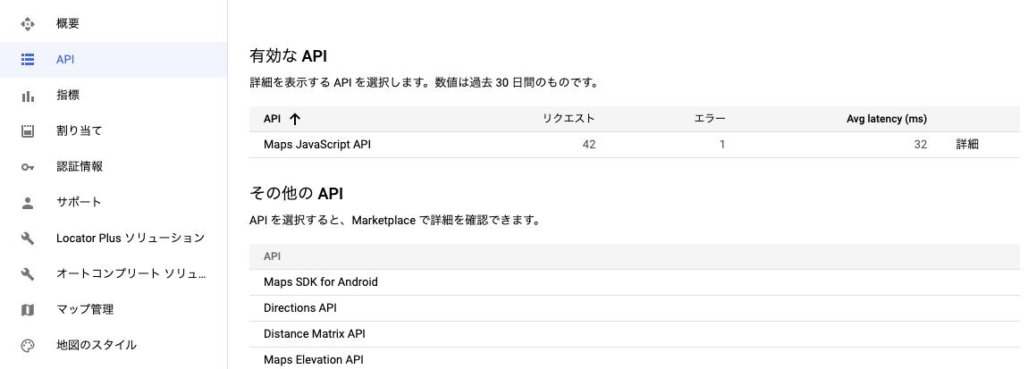 有効APIの確認