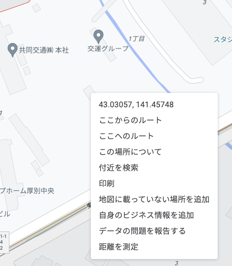 緯度・経度情報を表示
