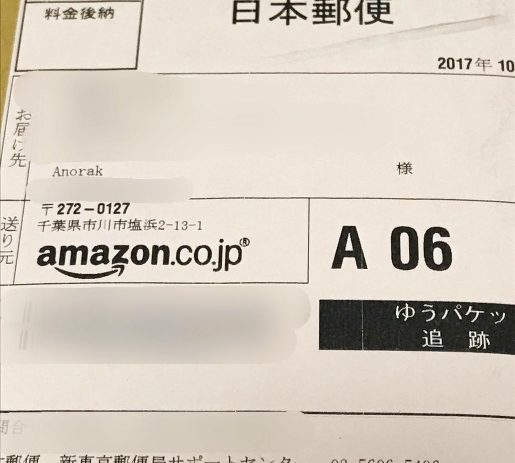 f:id:fuchssama:20171023234631j:plain
