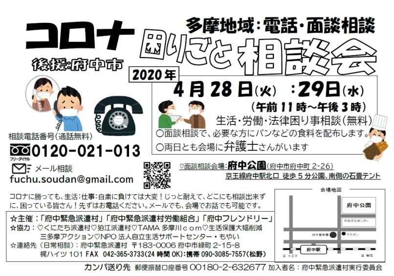 f:id:fuchuhakenmura:20200422171220j:plain