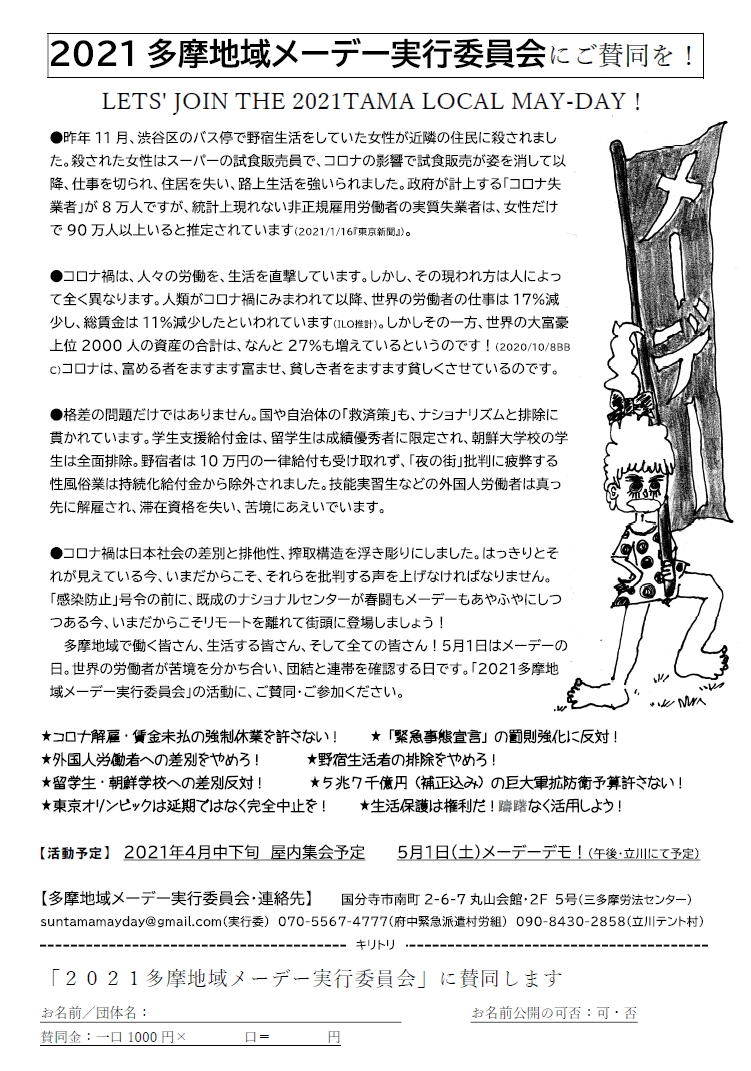 f:id:fuchuhakenmura:20210327182910j:plain