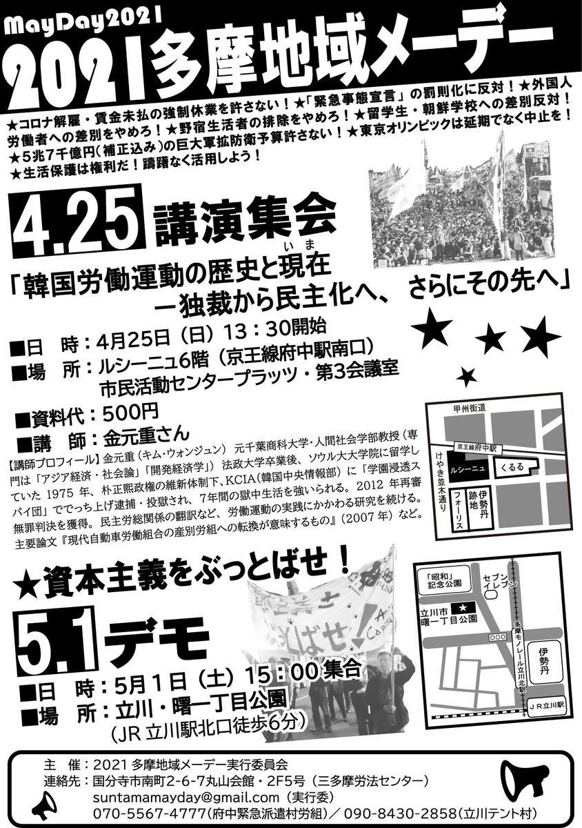 f:id:fuchuhakenmura:20210327184156j:plain