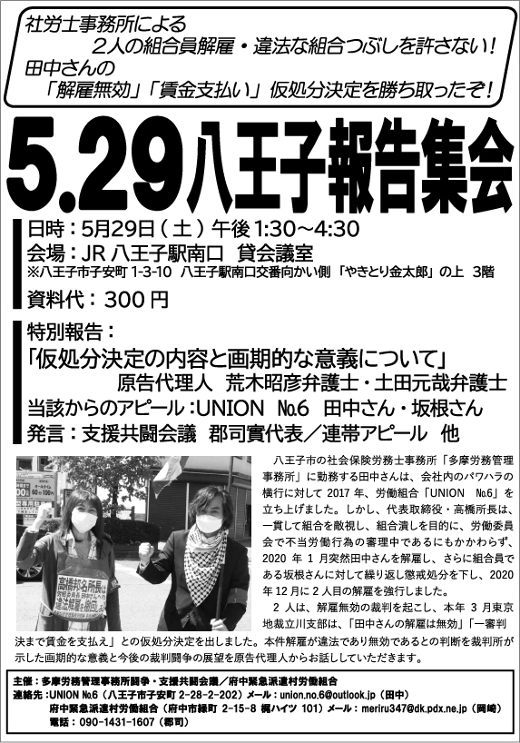 f:id:fuchuhakenmura:20210510145707j:plain