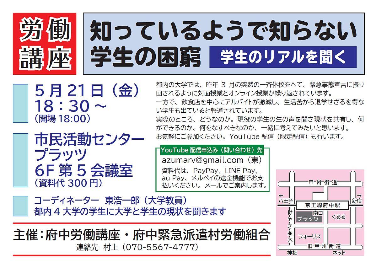 f:id:fuchuhakenmura:20210510151941j:plain