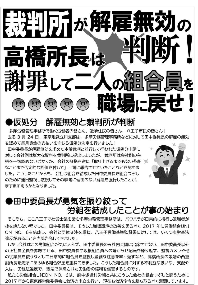 f:id:fuchuhakenmura:20210521122651j:plain