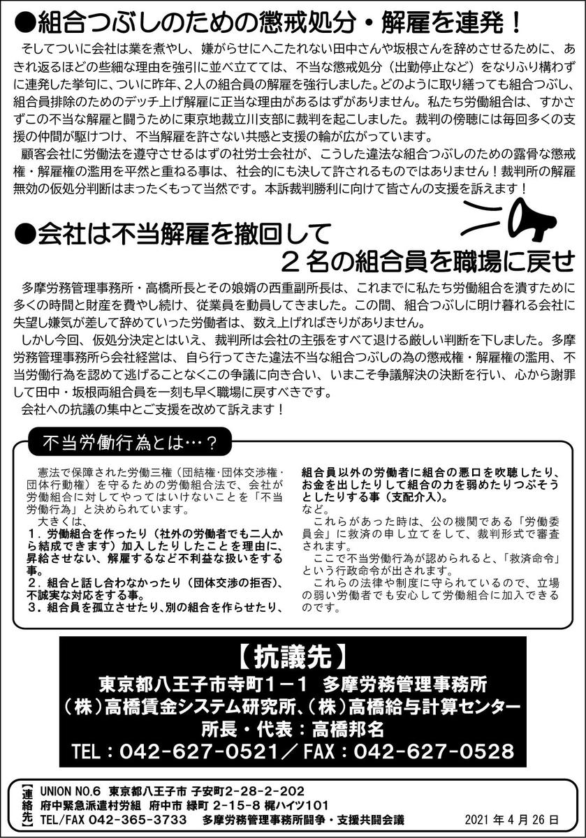f:id:fuchuhakenmura:20210521122704j:plain