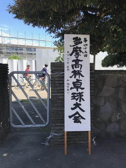 f:id:fuchukirara:20180825184422j:plain