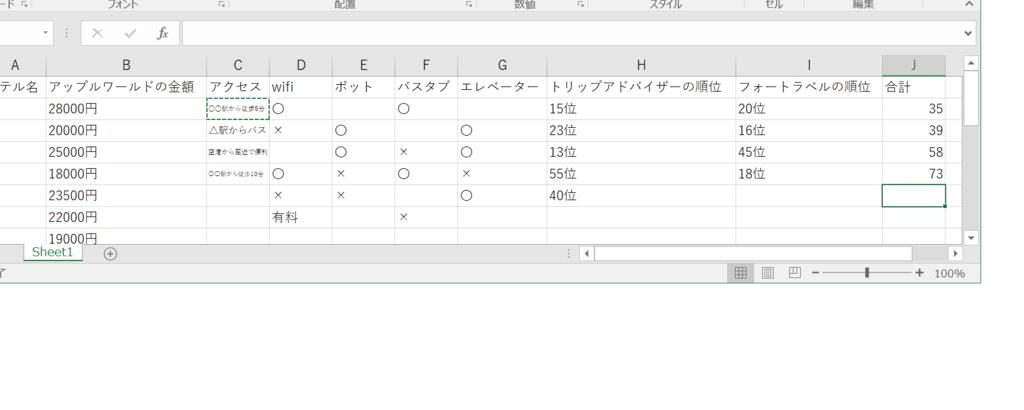 f:id:fucumomo:20170810223226p:plain