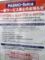 [Suica]Suica/Pasmoシステム切り替えのお知らせ