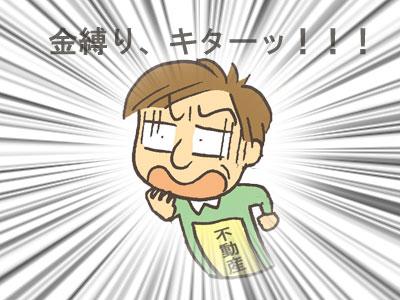 f:id:fudosan-kyokasho:20161128114402j:plain