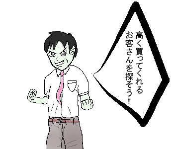 f:id:fudosan-kyokasho:20161220123207j:plain