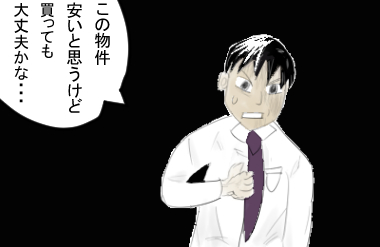 f:id:fudosan-kyokasho:20161222215700j:plain