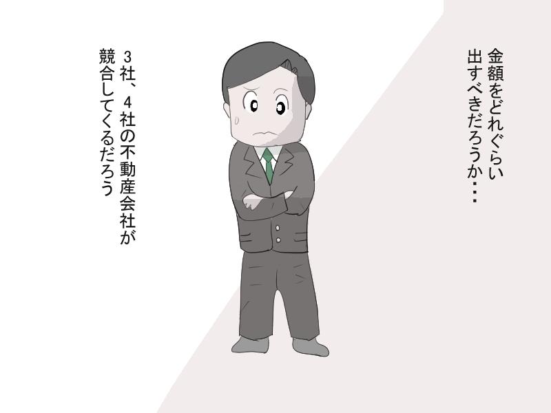 f:id:fudosan-kyokasho:20161226153029j:plain