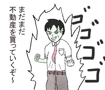 f:id:fudosan-kyokasho:20161227165705j:plain