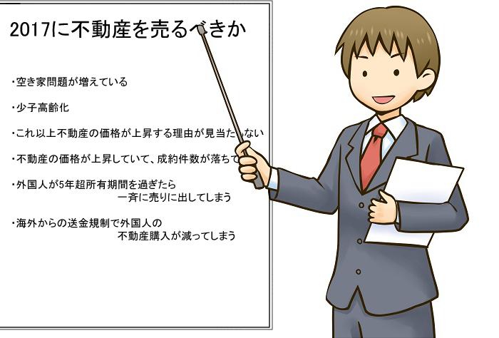f:id:fudosan-kyokasho:20170105113802j:plain