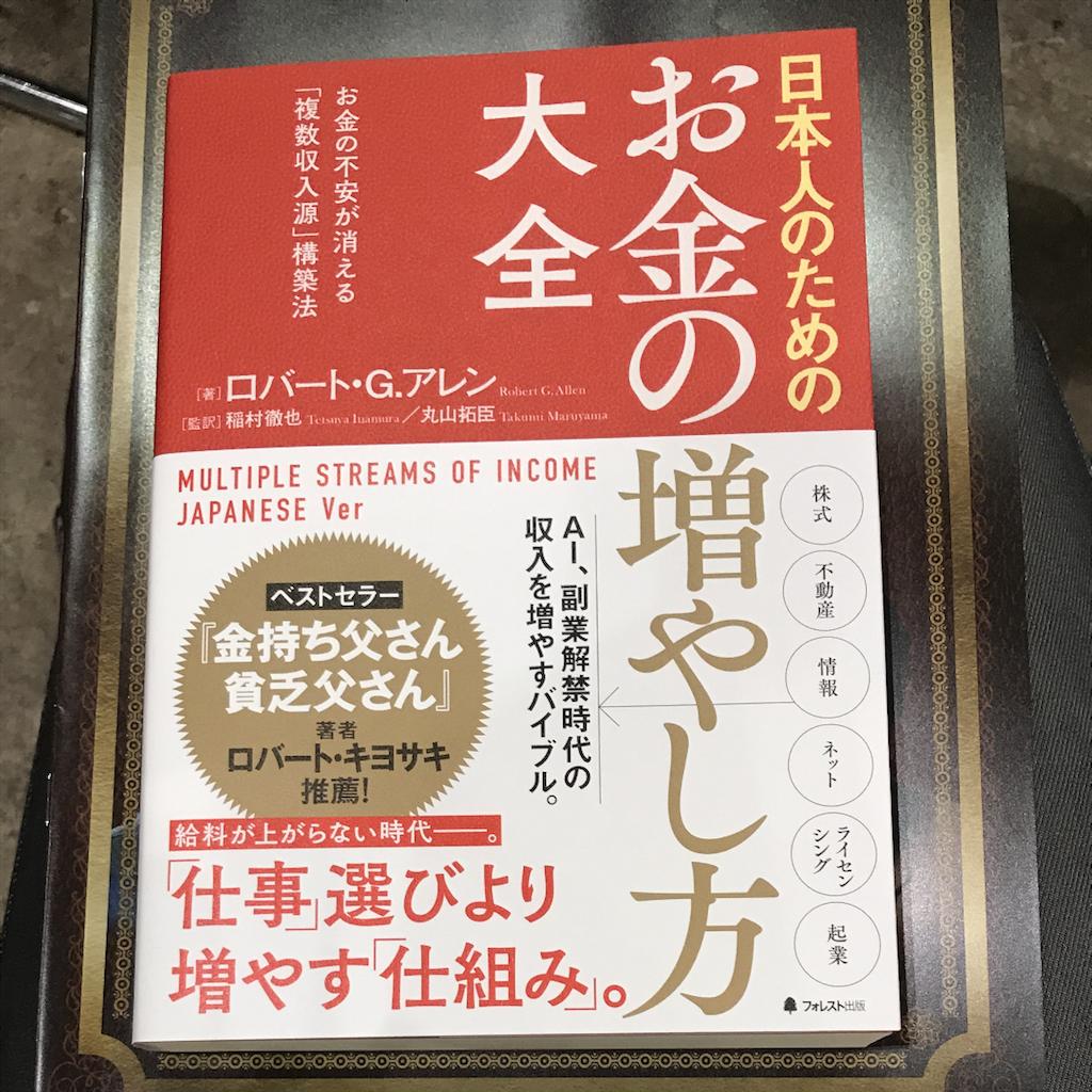 f:id:fudosandaigaku:20181021201026p:image